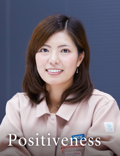 Positiveness 小宮山 葵 | YKK Group Woman Engineer